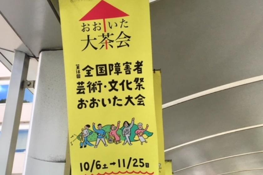 別府観光 国民文化祭・おおいた2018