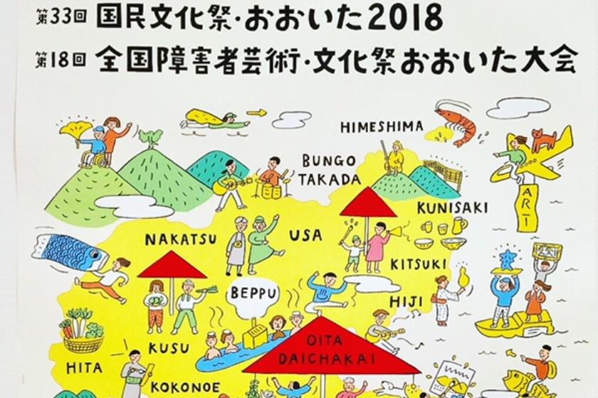 国民文化祭・おおいた2018 別府 観光