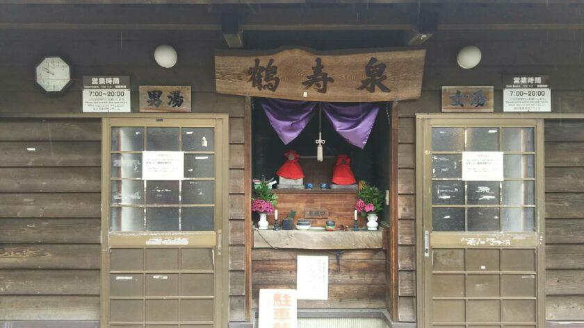 「鶴寿泉」(明礬温泉)