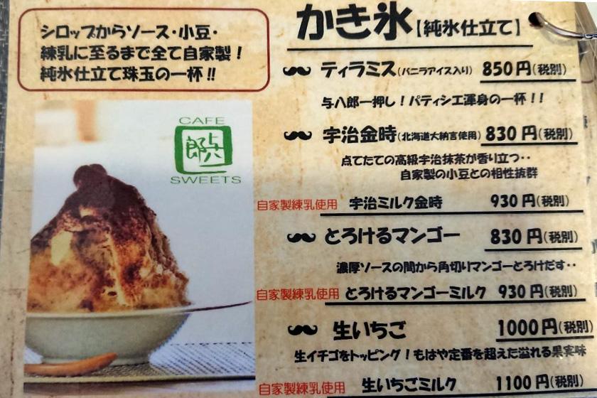 与八郎 Cafe&Sweets