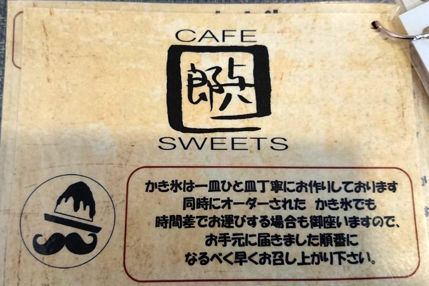 与八郎Cafe & Sweets