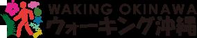 沖縄の観光まとめサイト|WALKING OKINAWA(ウォーキング沖縄)