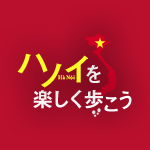 【ウォーキングハノイ】