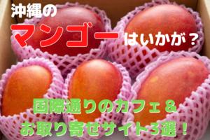 沖縄のマンゴーを食べるなら外せない、国際通りのカフェ&マンゴーのお取り寄せサイト 3選!