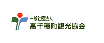 高千穂町観光協議会